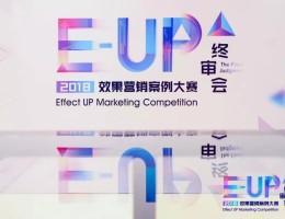 2018 E-UP效果營銷案例大賽樂推喜獲大獎