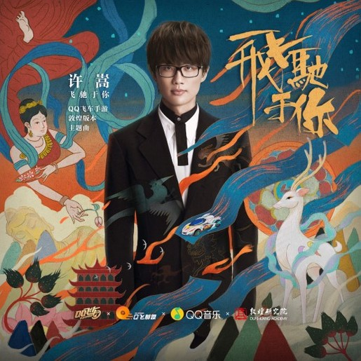 许嵩发布全新单曲《飞驰于你》 异域风格引爆惊喜