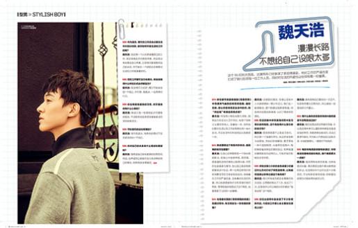 魏天浩最新杂志街拍尽显秋冬休闲感