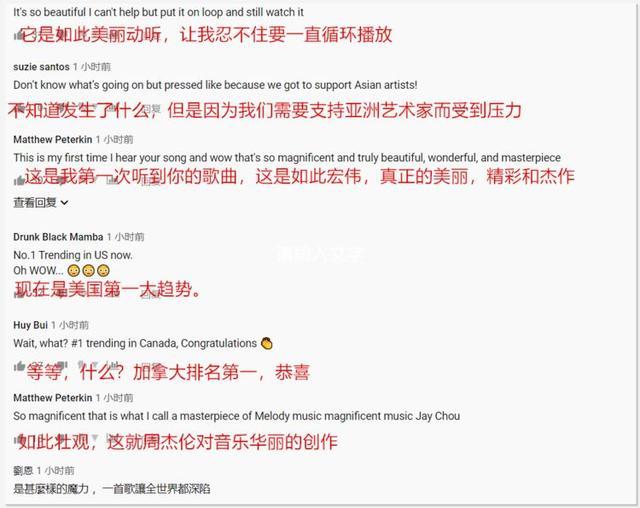 周杰伦的《说好不哭》很一般?登上国外榜首后,外国网友评价炸裂
