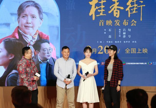 《桂香街》上映,为何能打动常州市委书记写了近千字的观后感?