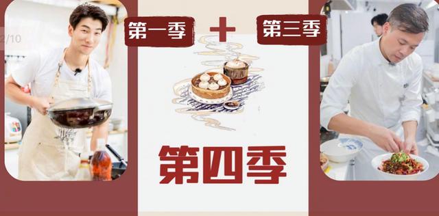 《中餐厅4》强势回归开启国内录制,21天奇幻漂
