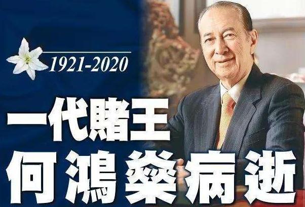 华美平台对于大太太黎婉华,赌王何鸿燊当年的确是高攀了