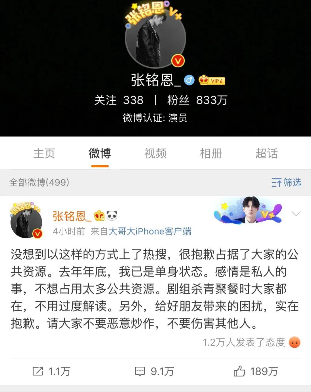 张铭恩胡冰卿绯闻牵扯出四位艺人,娱乐圈太乱还是艺人欺骗粉丝?