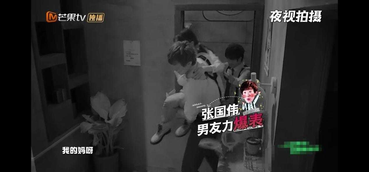 华美平台:《密室6》张国伟男友力爆棚,公主抱